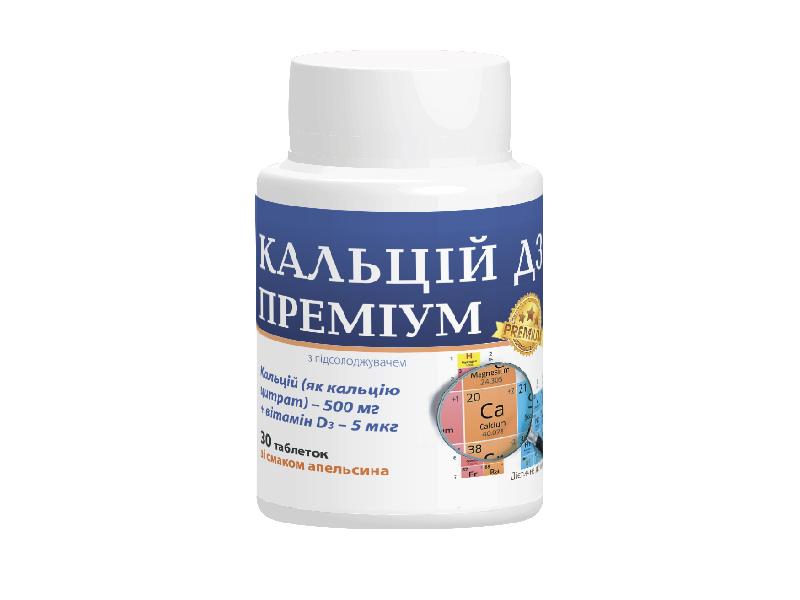 Кальций и витамин Д под СТМ